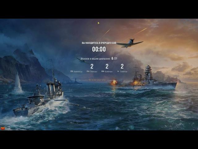World of Warships ну и ну или коряво играемс