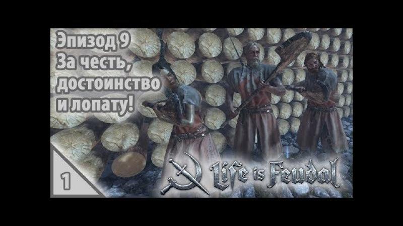 Life is Feudal: MMO Эпизод 9.1 За честь, достоинство и лопату!