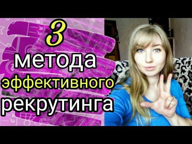 Как рекрутировать без СПАМА | Анна Христюк
