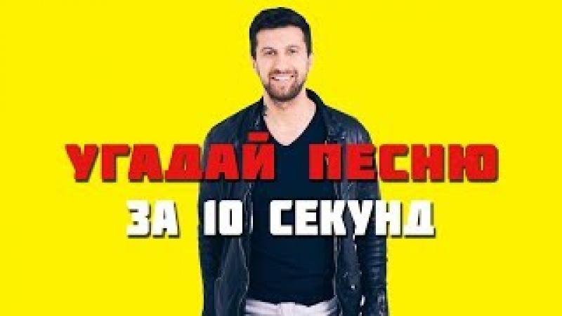 УГАДАЙ ПЕСНЮ ЗА 10 СЕКУНД ПОСЛЕДНИЕ ПЕСНИ 2017 ГОДА