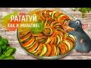 Рататуй как в мультике Французский рецепт запеченных овощей Овощное рагу