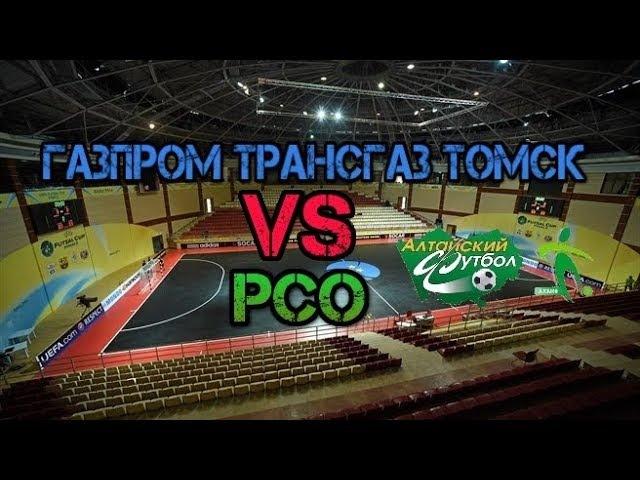 Газпром трансгаз Томск (Барнаул) - РCО (Барнаул). 1 лига. 18 тур. АКАМФ