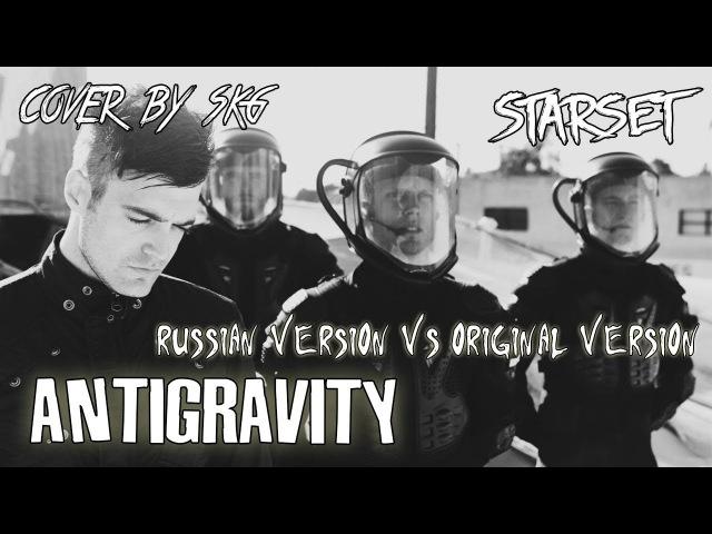 STARSET - ANTIGRAVITY   RUSSIAN VERSION VS ORIGINAL VERSION (MIX BY SKG)
