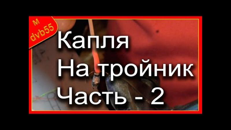 Балансиры своими руками Часть 4 2 Капля на тройник и бонус смотреть онлайн без регистрации