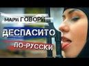 DESPACITO по-русски - Мари Говори