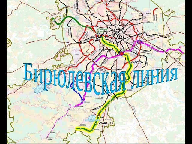 Линии Московского метро Часть 5 Бирюлевская линия