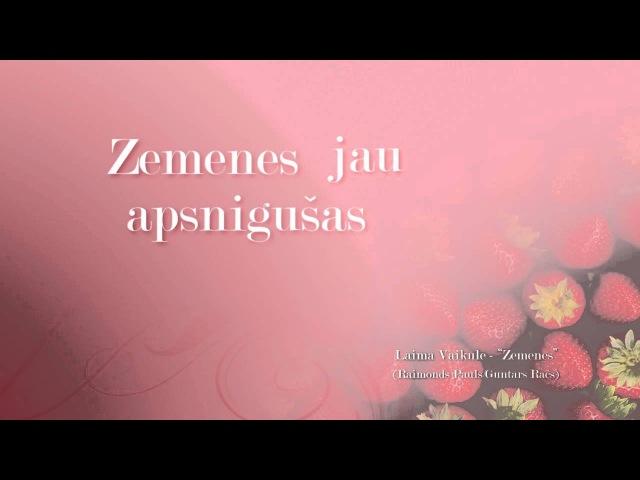 LAIMA VAIKULE - ZEMENES (Labāk vēlu, kā nekad) (Official audio)