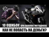 10 ОШИБОК при покупке мотоцикла - В шлеме