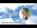 Попов Сергей Лекция Поиски экзопланет