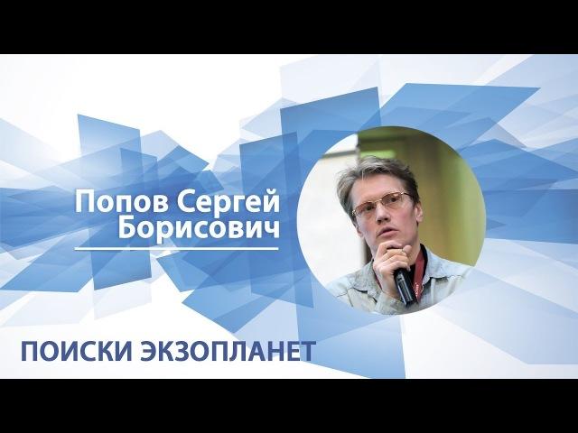 Попов Сергей - Лекция Поиски экзопланет