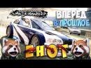 Прохождение Need for Speed Most Wanted2005 — ВПЕРЕД В ПРОШЛОЕ СТРИМ 4