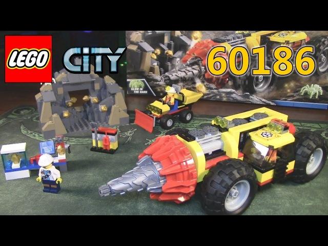 LEGO CITY 60186 Тяжелый бур для горных работ ОБЗОР