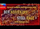 Лучший подарок для Мужчины 2018 Лучший подарок это Steel Rage вид, размер, вес 273