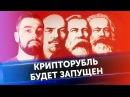 Биткоин игры. Крипторубль появится в России до 2019 года. Крипто новости сегодня