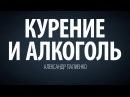 Курение и алкоголь. Александр Палиенко.