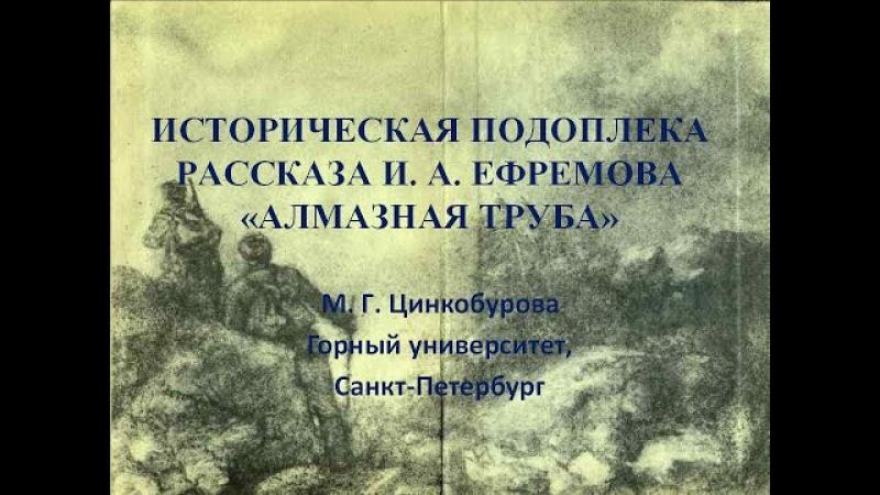 Историческая подоплека рассказа И. А. Ефремова «Алмазная труба»