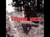 Калинов мост - Травень (весь альбом)