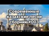 Современные казахские песни видео сборник #03