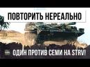 ПОВТОРИТЬ ТАКОЕ НЕРЕАЛЬНО! БЕЗ ГОЛДЫ, ОДИН ПРОТИВ СЕМИ! БОЙ ВОЙДЕТ В ИСТОРИЮ worldoftanks wot танки — wot-vod