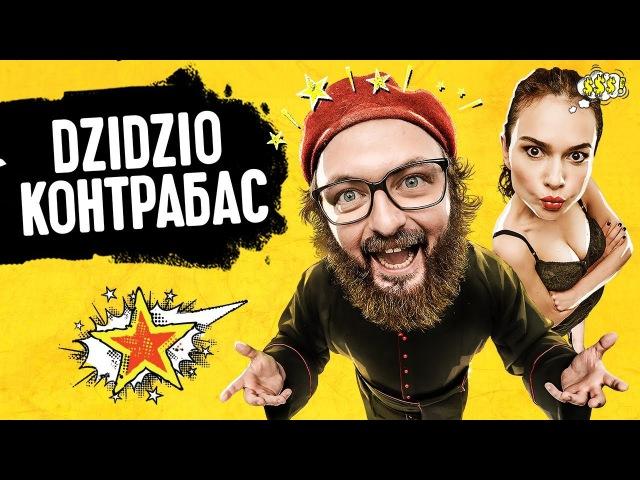 Дзидзьо Контрабас