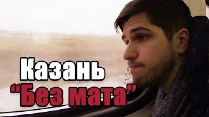 Заключительная Казань БезМата [UsachevPOV]