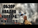Обзор и тестирование квадрокоптера MJX BUGS 3 от Gearbest