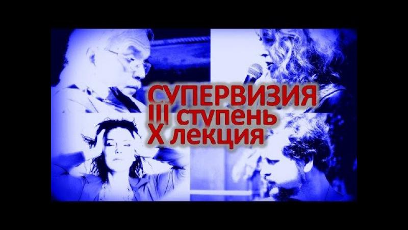 Основы супервизии Александр Моховиков, Елена Калитиевская, Владимир Кулишов. л ...