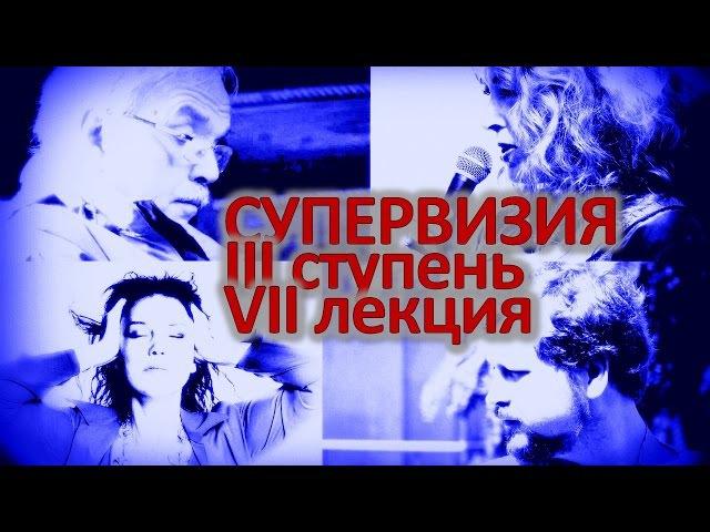Супервизия на интенсиве Елена Калитиевская, Алла Повереннова, Владимир Кулишов ...