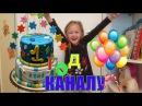 1 год каналу Женя ТВ ГРАНДИОЗНО отметили ПЕРВЫЙ день рождения детского ютуб канала онлайн смотреть