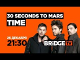 ANONS 30 SECONDS TO MARS TIME on BRIDGE TV 26/12/2017