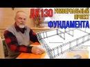 Универсальный проект фундамента. Почему у ДК130 ленточный фундамент и 14я арматура.