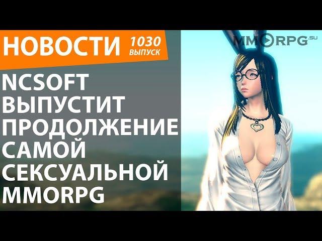 NCsoft выпустит продолжение скандальной MMORPG. Новости