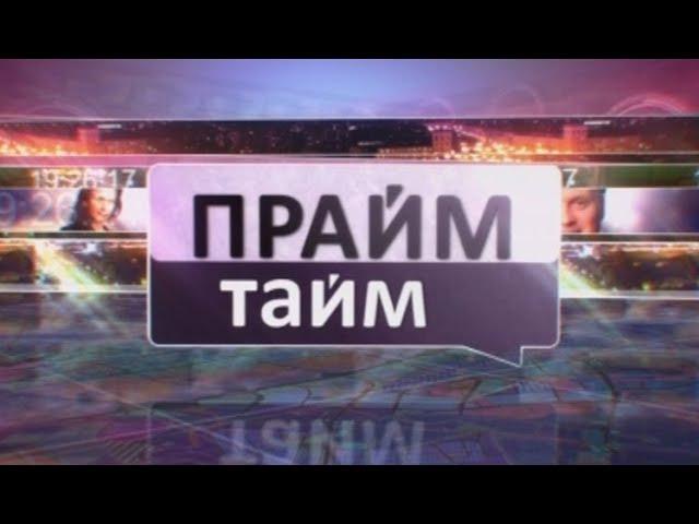 Прайм-тайм 17-01-18