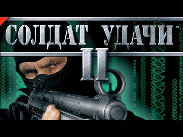 Солдат удачи 2 - Soldier of Fortune 2: Double Helix - прохождение - миссия 1-1 - улица