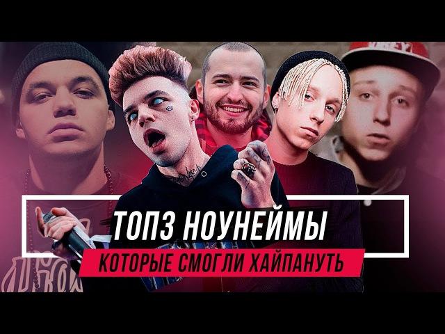 НОУНЕЙМЫ КОТОРЫЕ СМОГЛИ ХАЙПАНУТЬ 2 - Элджей, T-Fest и Замай vsrap