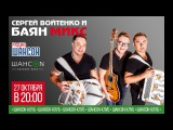 Сергей Войтенко и Баян Микс. Концерт. Программа Шансон-Клуб