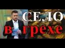 Украинское село - Содом и Гоморра О чём Говорит Украина
