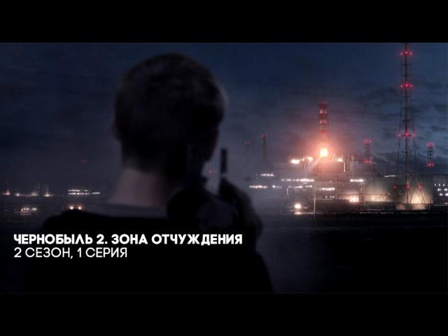 Чернобыль. Зона отчуждения, 2 сезон, 1 серия