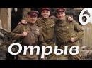 Военный сериал Отрыв 6 серия 2011