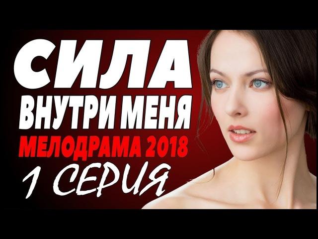 ПРЕМЬЕРУ 2018 ЖДАЛИ ВСЕ СИЛА ВНУТРИ МЕНЯ Русские мелодрамы 2018 новинки сериалы 20