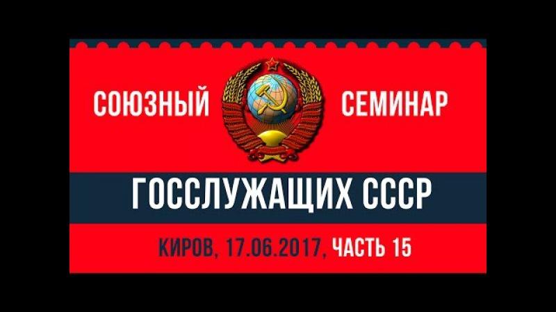 Почему вам запрещают думать о возвращении в СССР (С.Н. Лавров) - Часть 15 - 17.06.2017