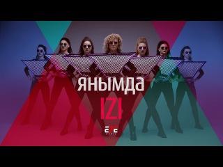 IZI Илюза Зарипова - Янымда