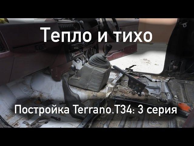 Теплоизоляция, шумоизоляция и виброизоляция в Ниссан Террано. Постройка Террано.Т34: 3 серия