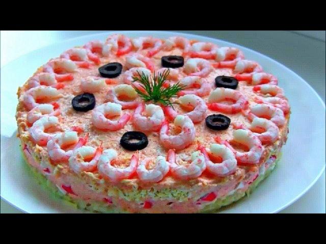 Салат Королевский с крабовыми палочками и креветками Вкусный и красивый праздничный салат