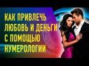 Как привлечь любовь и деньги с помощью нумерологии Нумерология любви Ольга Ге...
