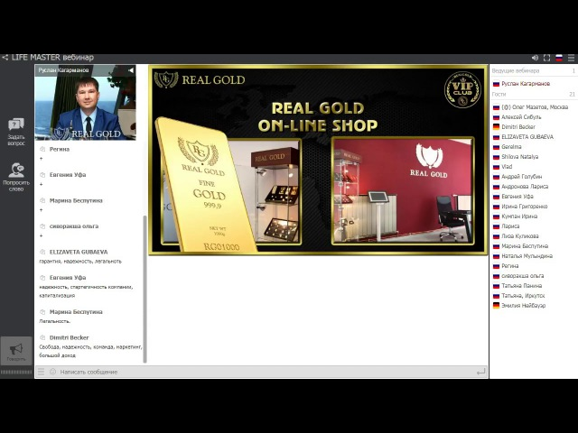 Маркетинг компании Real Gold спикер Руслан Кагарманов
