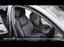Чехлы для Opel Insignia, авточехлы Алькантара и Арпатек, MW Brothers