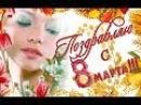 ❀С ПРАЗДНИКОМ 8 МАРТА❀Музыкальное поздравление❀Красивая видео открытка с 8 марта