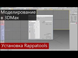 Установка скриптов RappaTools для ускоренного моделирования
