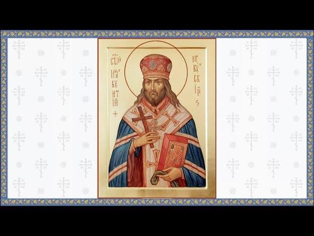 ЖИТИЕ СВЯТОГО ОТЦА НАШЕГО ИННОКЕНТИЯ, епископа Иркутского (память 26 ноября/9 декабря)
